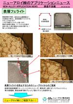 アプリケーションニュース (NG-001 表層フェライト)